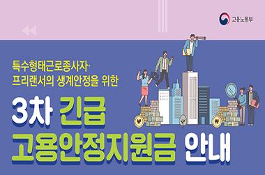 '1인당 100만원' 특고·프리랜서 3차 지원금 22일부터 신청