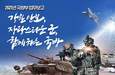 강한 안보, 자랑스러운 군, 함께하는 국방