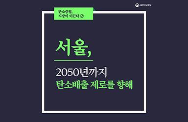 서울, 2050년까지 탄소배출 제로를 향해
