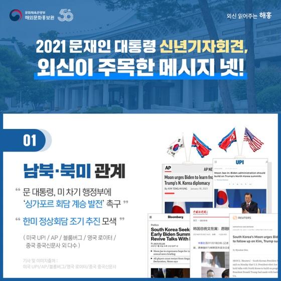 2021 문재인 대통령 신년기자회견, 외신이 주목한 메시지 넷!