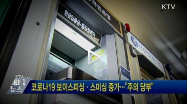 """코로나19 보이스피싱·스미싱 증가···""""주의 당부"""", 출처=KTV"""