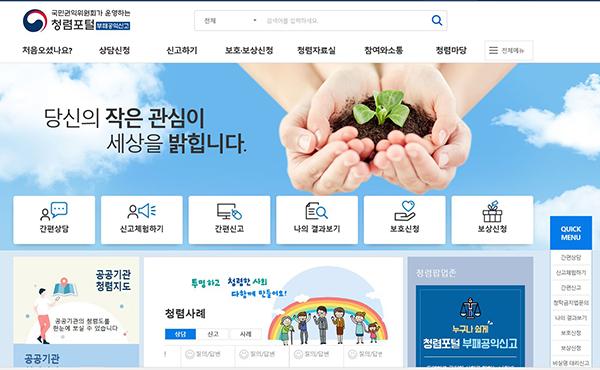 ☞ 청렴포털_부패공익신고'(http://www.clean.go.kr) 누리집.