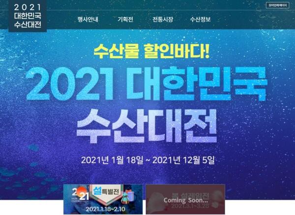 2021 대한민국 수산대전 홈페이지에서 판매처별 할인율 및 이벤트를 확인할 수 있다.