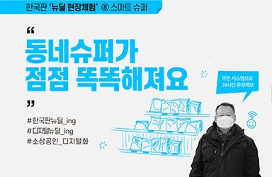 한국판 '뉴딜 현장체험'  ⑧ 스마트 슈퍼