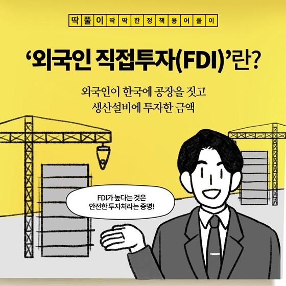 '외국인 직접투자(FDI)'란?
