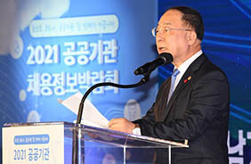 홍남기 부총리 겸 기획재정부 장관이 18일 서울 광화문 포시즌스호텔에서 온라인으로 열린 '2021년 공공기관 채용정보박람회'에 참석, 개회사를 하고 있는 모습. (사진=기획재정부)