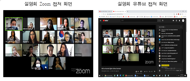 설명회 Zoom 캡쳐 화면(왼쪽), 설명회 유튜브 캡쳐 화면