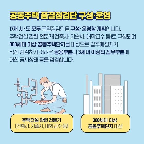 공동주택 품질점검단 구성·운영