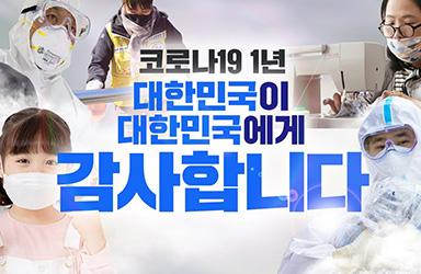 코로나19 국내발생 1년, 대한민국이 대한민국에게 감사합니다