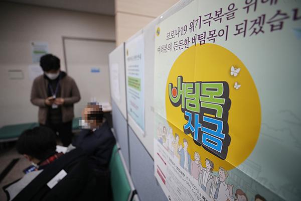 12일 오전 소상공인시장진흥공단 서울중부센터에서 한 시민이 '버팀목 자금'(3차 재난지원금) 관련 상담을 받고 있다.