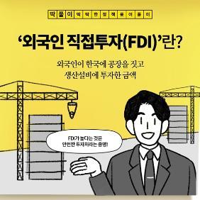 [딱풀이] '외국인 직접투자(FDI)'란?