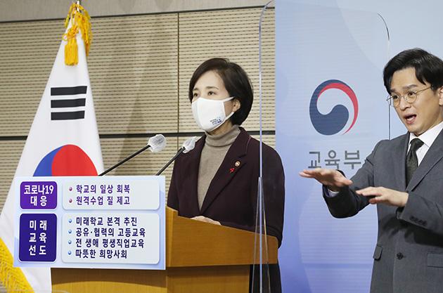 유은혜 사회부총리 겸 교육부 장관이 26일 오전 세종시 정부세종청사에서 2021년 교육부 업무계획을 발표하고 있다.