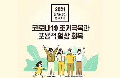 [2021 질병관리청 업무계획] 코로나19 조기극복과 포용적 일상 회복