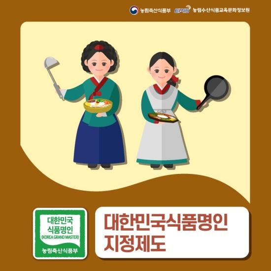 대한민국 식품명인 지정제도
