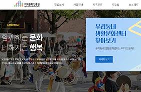지역문화진흥원 누리집(www.rcda.or.kr) 메인.