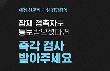대전 선교회 시설 집단감염 잠재 접촉자라면 즉각 검사받아주세요