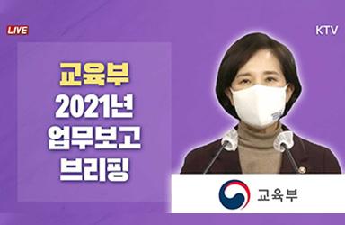 [2021년 교육부 업무보고] 유아·초등 저학년·특수학교 학생 우선 등교 추진