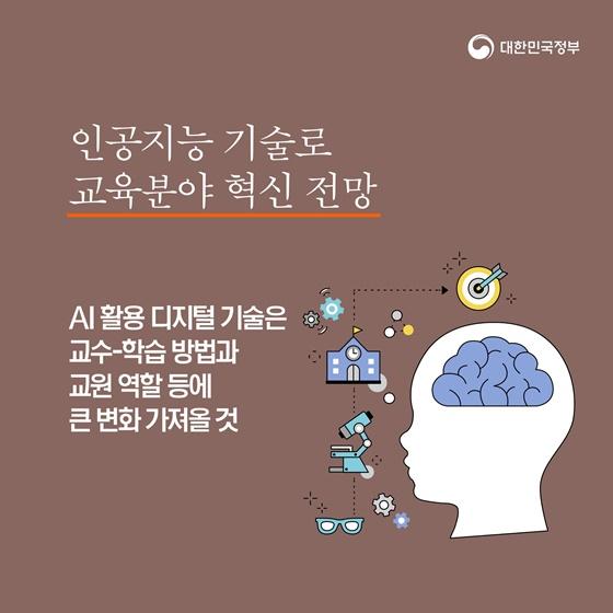 인공지능 기술로 교육분야 혁신 전망