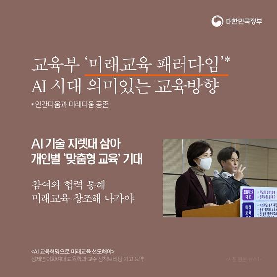 교육부 '미래교육 패러다임' AI 시대 의미있는 교육방향