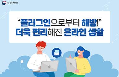 플러그인으로부터 해방! 더욱 편리해진 온라인 생활