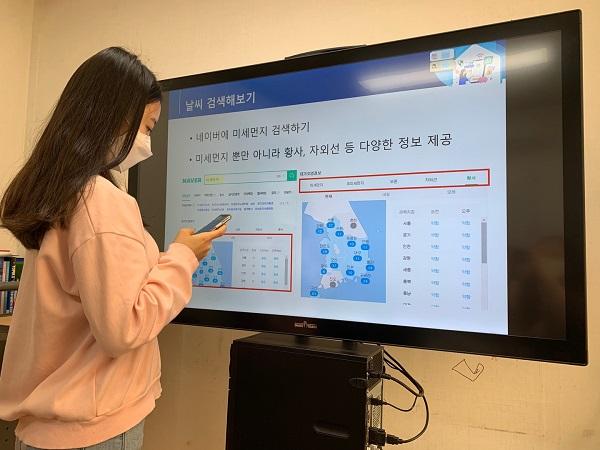 인천지역에서 거주하는 중도 입국 청소년한 A씨가 '디지털배움터' 교육 프로그램에 참가해 날씨 어플 사용법을 배우고 있다.(사진=디지털배움터)