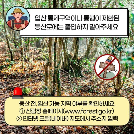 입산통제구역이나 통행이 제한된 등산로에는 출입하지 말아주세요