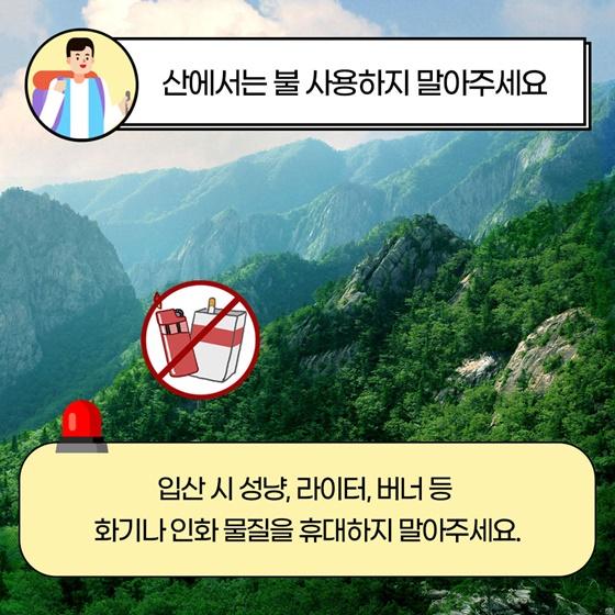산에서는 불 사용하지 말아주세요