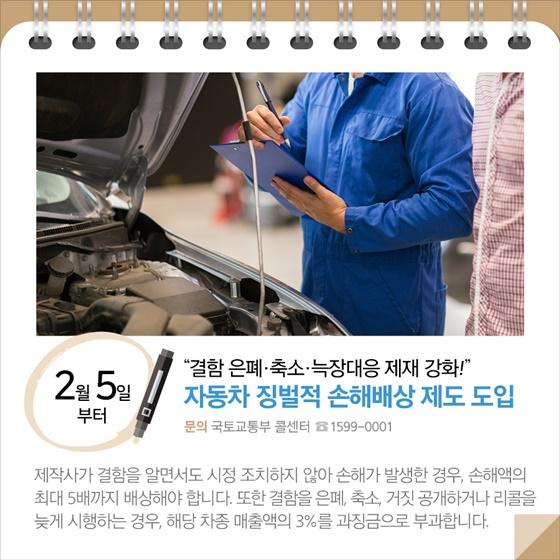 자동차 징벌적 손해배상 제도 도입(2.5.~)