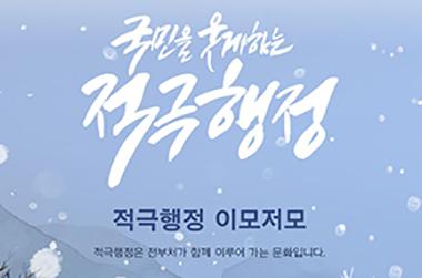 인사혁신처가 운영하는 '적극행정 온on' 누리집.