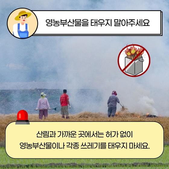 영농부산물을 태우지 말아주세요