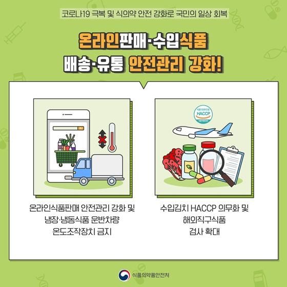 ▷온라인판매·수입식품 배송·유통 안전관리 강화!