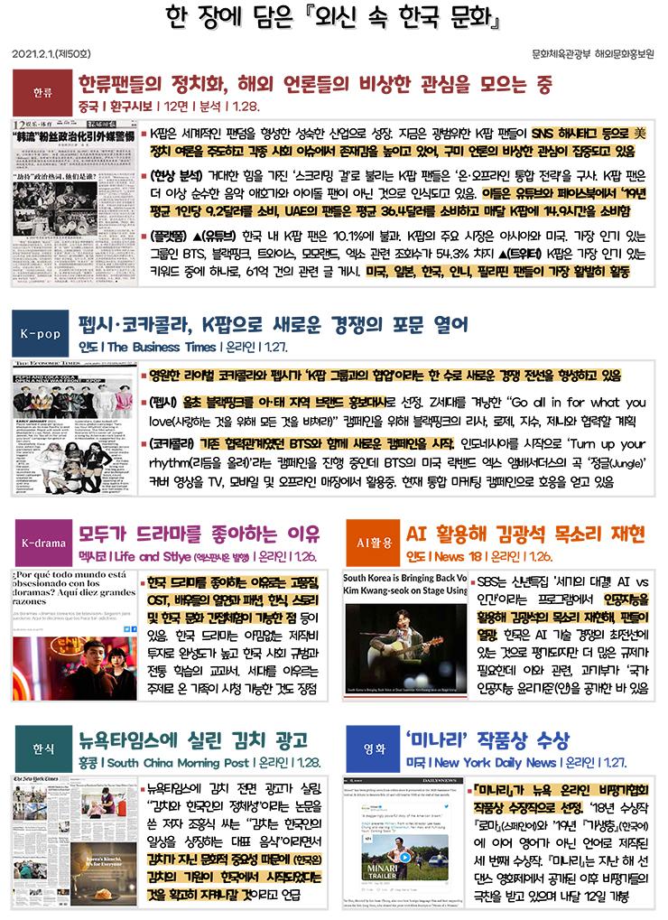 <한 장에 담은 외신 속 한국 문화> 50호