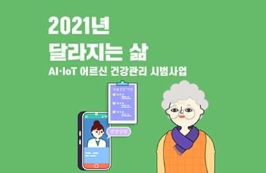 AI·loT 어르신 건강관리 시범사업