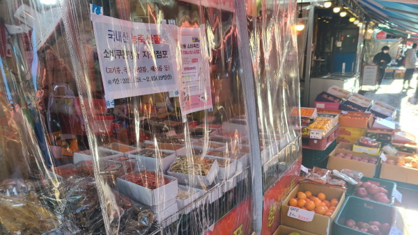 농할 포스터가 붙여진 과일 가게