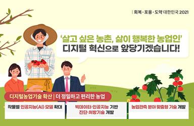 '살고 싶은 농촌, 삶이 행복한 농업인' 디지털혁신으로 앞당기겠습니다! 이미지