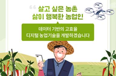 데이터 기반 고효율 디지털 농업기술 개발 이미지