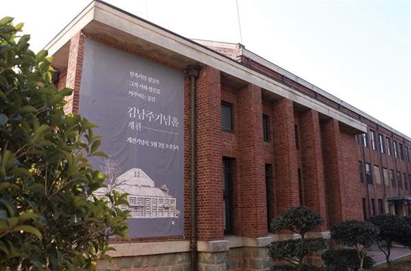 전남대 인문대학 1호관에 마련된 '김남주 기념홀'.