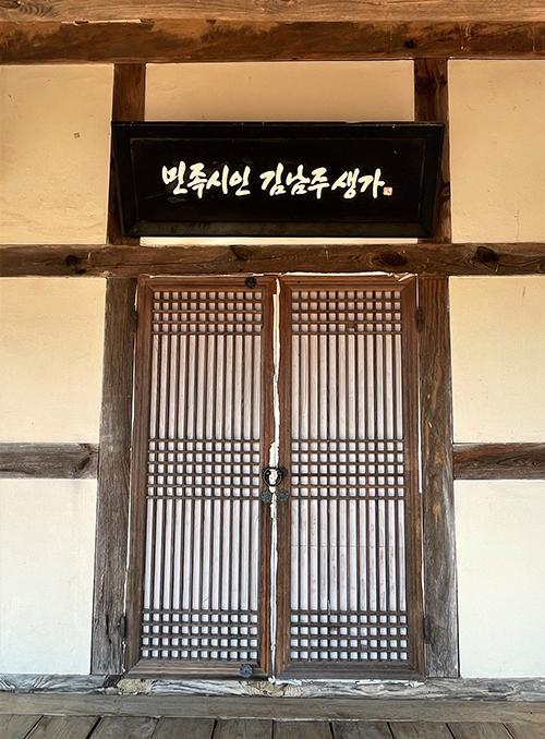 '민족시인 김남주 생가' 현판이 걸려 있다.