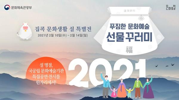 '집콕문화생활 설 특별전' 홍보 이미지.