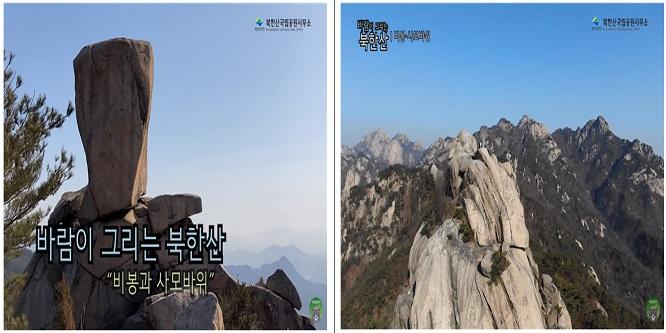 북한산국립공원(비봉과 사모바위) 영상 장면.