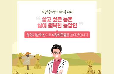 농업기술 혁신으로 식량자급률을 높이겠습니다 이미지
