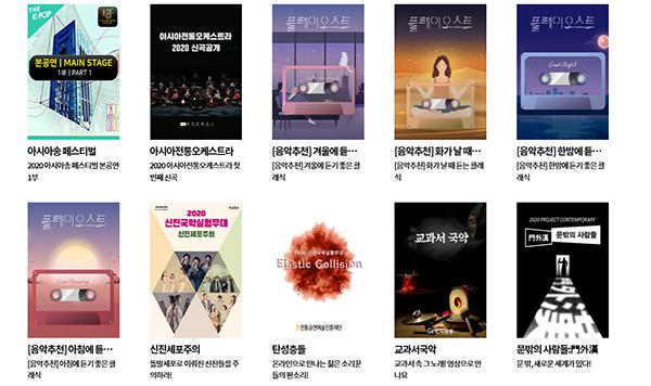 '집콕 문화생활 설 특별전' 콘텐츠. (홈페이지 화면 캡쳐)