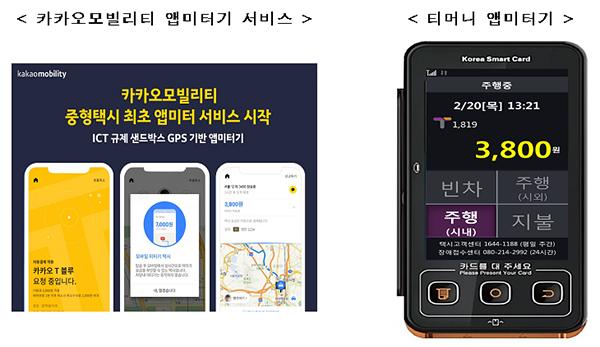 앱 미터 서비스 이미지