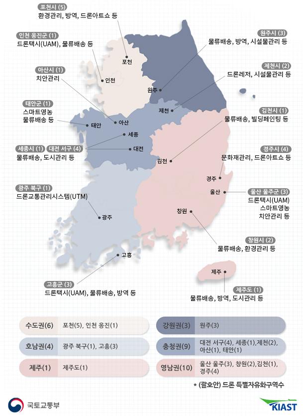 '드론 특별자유화구역' 위치도.