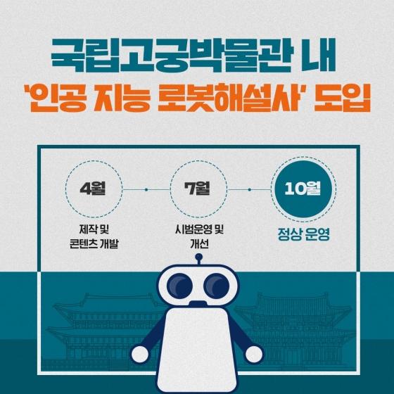 국립고궁박물관 내 '인공 지능 로봇해설사' 도입
