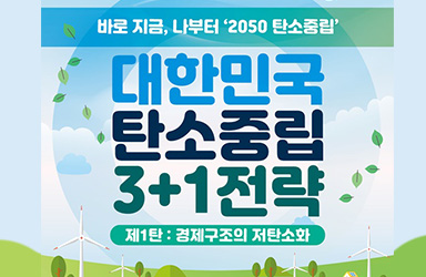 대한민국 탄소중립 3+1 전략