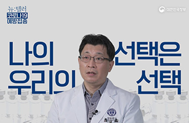 [뉴텔러] 코로나19예방접종, 나의 선택이 아닌 우리의 선택 - 이혁민 세브란스병원 진단검사의학과 교수