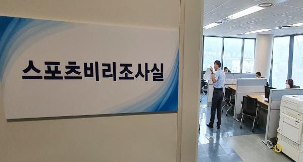 작년 8월 5일 출범한 서대문구 스포츠윤리센터에서 직원들이 업무를 하고 있다.(사진=저작권자(c) 연합뉴스, 무단 전재-재배포 금지)