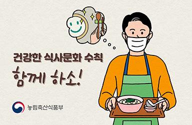 건강한 식사문화 수칙, 함께 하소!