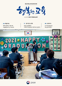 행복한 교육 2월호